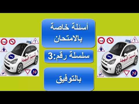 سلسلة رقم 3 :  أسئلة متعلقة بامتحان رخصة السياقة