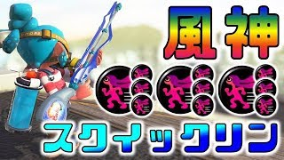 高速移動チャージャー!風神スクイックリン!【スプラトゥーン2】 thumbnail