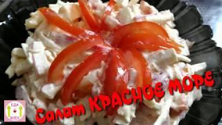 Самый вкусный салат с крабовыми палочками КРАСНОЕ МОРЕ..