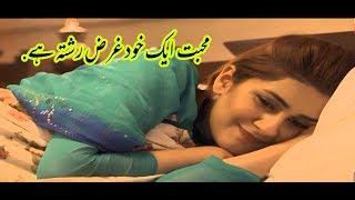 The Review with Mahwash - Alif Allah Aur Insaan Episode 8