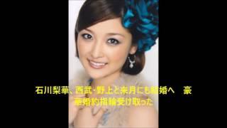 元「モーニング娘。」の石川梨華(32)が、かねて交際していたプロ野...