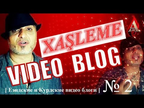 ХАШЛАМА - выпуск 2 | езидские и курдские юмористические видео блоги (езиды курды ezid kurd)