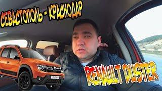 Севастополь-Краснодар на  Renault Duster