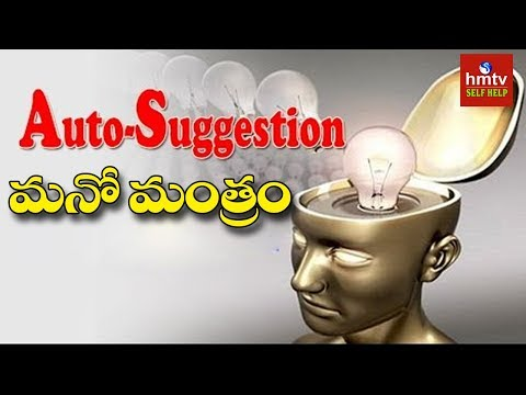 Auto-Suggestion for Subconscious Mind | Jayaho Success Mantra | Self Help