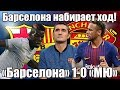 Барселона Манчестер 1 0! Гол Неймар и отличная игра Погба! Уважайте соперника!
