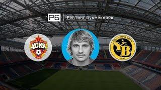 Прогноз Максима Калиниченко: ЦСКА — «Янг Бойз»