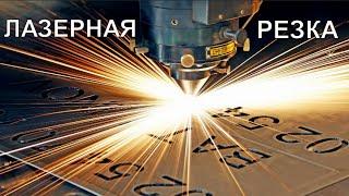 видео Возможность лазерная резка металла