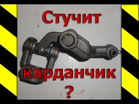 ГАЗель карданчик рулевой