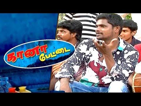 Gana Pettai - Vinod   August 23