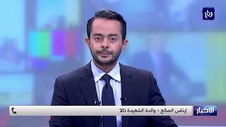 البحث لا يزال مستمرا عن مفقودين في حادثة البحر الميت