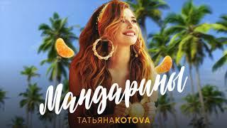 Татьяна Котова - Мандарины [AUDIO] 0+