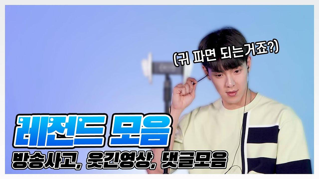 연예인(아이돌) 방송사고/웃긴영상/댓글모음 레전드