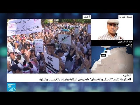 المغرب: -العدل والإحسان- متهمة بتحريض طلبة الجامعات  - 15:54-2019 / 6 / 14