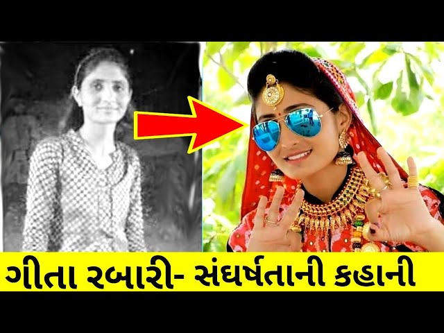 Geeta Rabari (???? ?????) Biography In Gujarati | Interview | Biodata  | Live