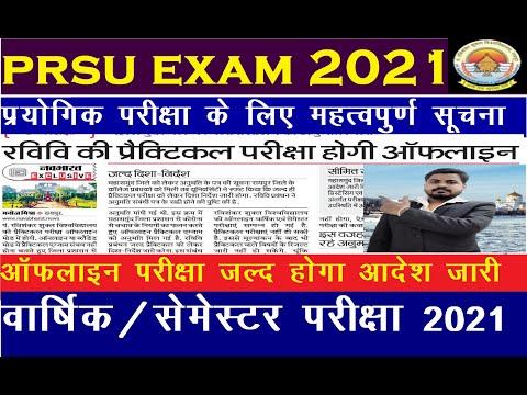 पं रविवि में अब होगा प्रैक्टिकल परीक्षा 2021 || Prsu Practical Exam Update|| Prsu Exam 2021