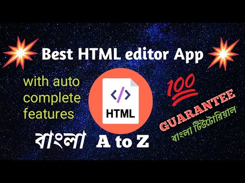 Top Best HTML Editor App For Android Mobile |   মোবাইলের মাধ্যমে HTML কোডিং চর্চা