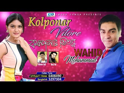 Kolponar Vitore | Wahid Mohammad | Mizanur Rafi | Nasif Oni | Audio Track | Bangla New Song | 2017