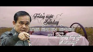นายก ร้องเพลง ห้องนอน By Fridaynight to Sunday
