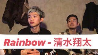 Rainbow - 清水翔太 (Cover)