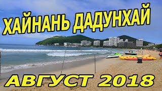 летим на Хайнань,пляж и фрукты в бухте Дадунхай!