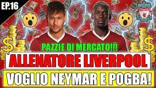 SCAMBIO INCREDIBILE DI MERCATO!!! + NEYMAR E POGBA!! MERCATO FOLLE! FIFA 18 CARRIERA ALLENATORE #16