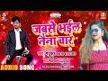 MADHUKAR  का सबसे रिकॉर्ड तोड़ #सॉन्ग  #JAB SE BHAIL NAINA CHAR \\ BHOJPURI ROMANTIC GANA 2021