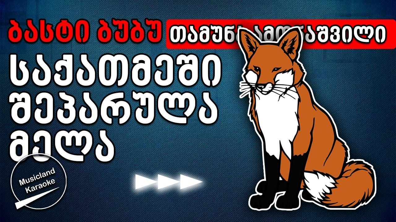 ბასტი-ბუბუ-და-თამუნა-ამონაშვილი-საქათმეში-შეპარულა-მელა-კარაოკე-saqatmeshi-sheparula-mela-karaoke