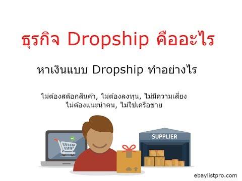 how to dropship on amazon pdf