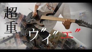 """7弦ギターで『ウ""""ィ""""エ""""』弾いてみた もかぎ Ch"""