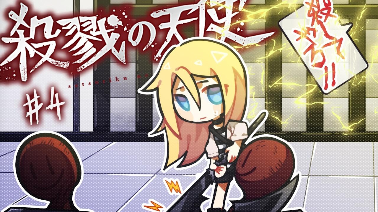 殺戮的天使 鬼畜女登場 !!Zack處刑!! 樓層 B3 - YouTube