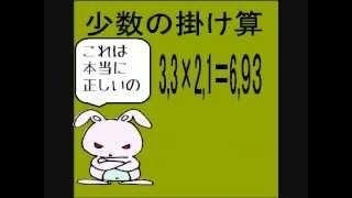「ひかり塾」です。少数の掛け算が、整数の掛け算の少数点移動で求めら...