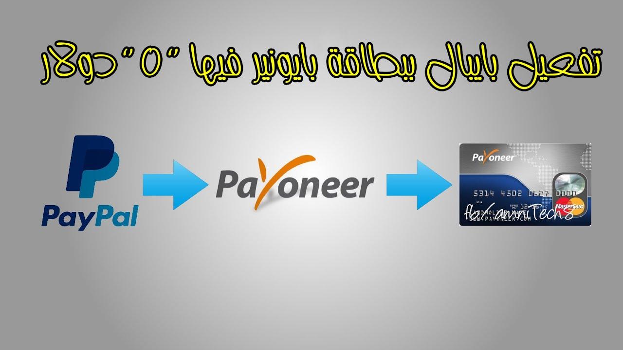 شرح طريقة تفعيل حساب بايبال paypal ببطاقة بايونير payoneer بها 1$ فقط !