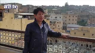 맞춤커튼의 명가 인천삼진커텐공장 모로코 선교활동중 인터…