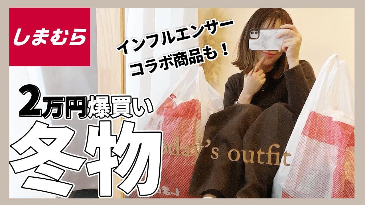 【しまむら】大人気インフルエンサーコラボ商品15点爆買い!可愛いすぎる高見え冬コーデ!