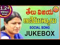 Telu Vijaya Animutyalu Social Songs | Telu Vijaya Telangana Songs | Telangana Folk | Janapada Songs video
