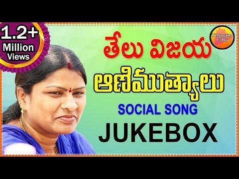 Telu Vijaya Animutyalu Social Songs | Telu Vijaya Telangana Songs | Telangana Folk | Janapada Songs