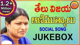 Telu Vijaya Animutyalu Social Songs  Telu Vijaya Telangana Songs  Telangana Folk  Janapada Songs