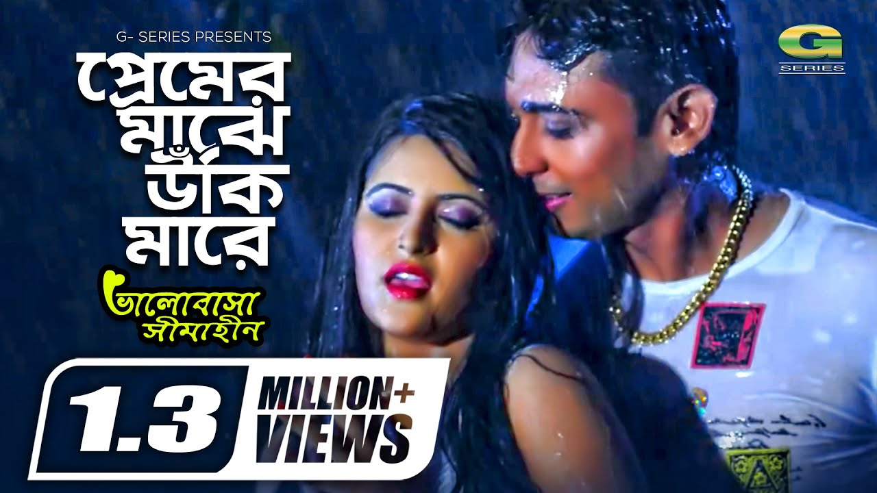 Download Premer Majhe Uki Mare   ft Porimoni    by Rupom & Kheya   HD1080p   Bhalobasha Simahin