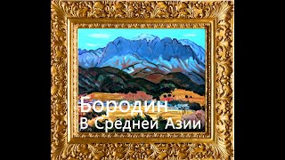 중앙아시아의 평원에서 - 보로딘