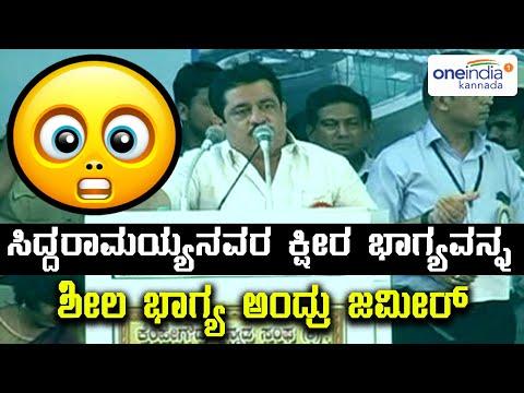 ಜಮೀರ್ ಅಹಮದ್ ಖಾನ್ ಕನ್ನಡದ ಭಾಷಣಕ್ಕೆ ಗಹ ಗಹಿಸಿ ನಕ್ಕ ಜನರು | Oneindia Kannada