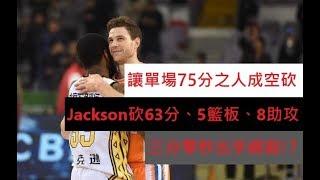 63分對飆75分!Pieere Jackson砍63分、5籃板、8助攻HIGHLIGHT,上海VS北控