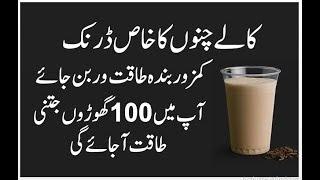 Homemade Energy Drink | Body Weakness Treatment In Urdu | Jismani Kamzori Ka Ilaj