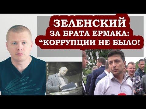 """Зеленский ответил за Ермака: """"Коррупции не было! Он мой друг!"""""""