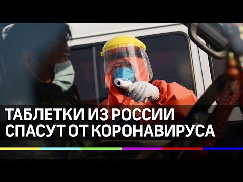 От коронавируса спасут российские таблетки, а власти Украины стыдятся своих граждан