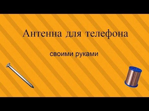 видео: Как сделать антенну для сотового телефона