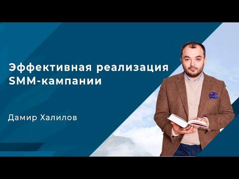 Дамир Халилов: Как найти эффективных SMM специалистов