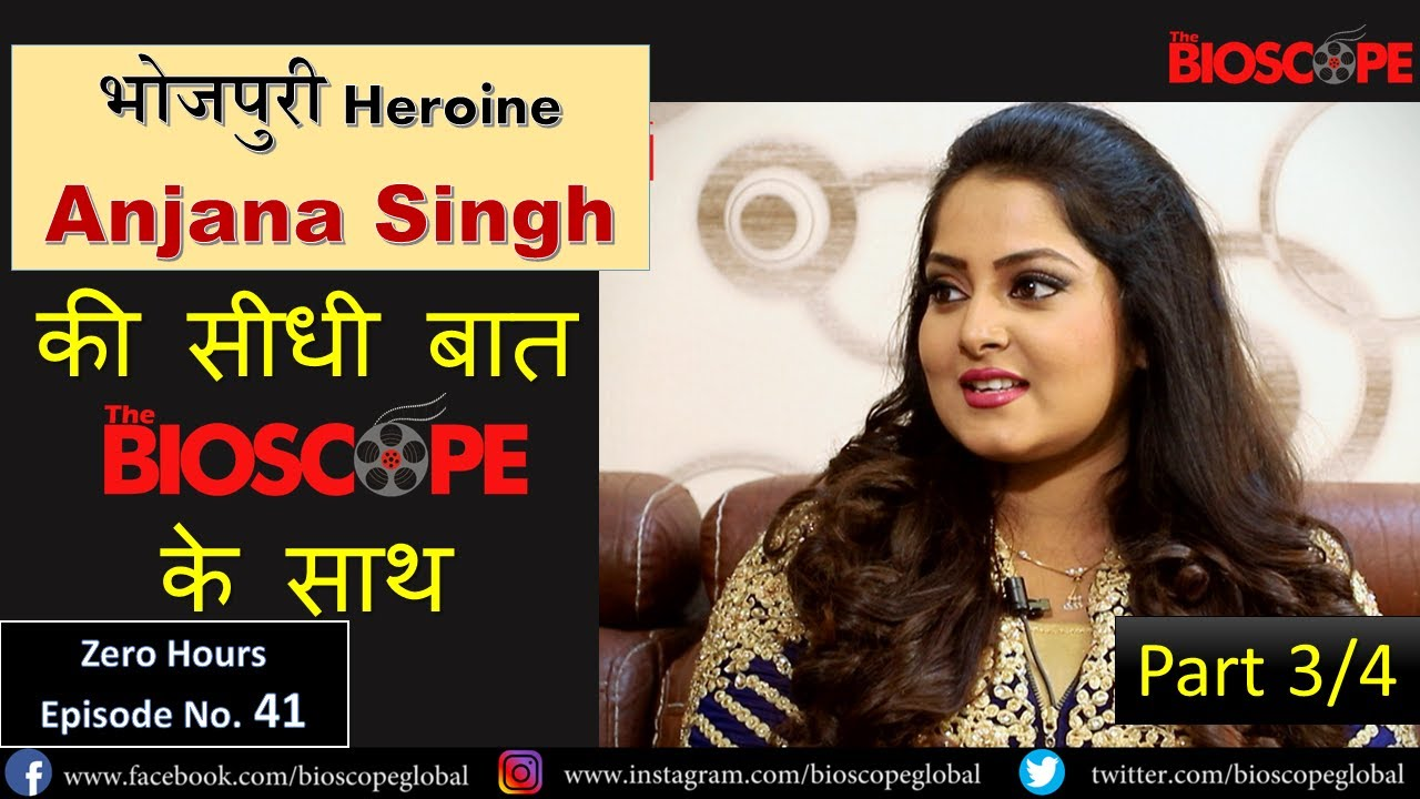 Anjana Singh Bhojpuri Heroine Exclusive Interview|The Bioscope-Zero Hours | Part 3/4 | Episode No 41