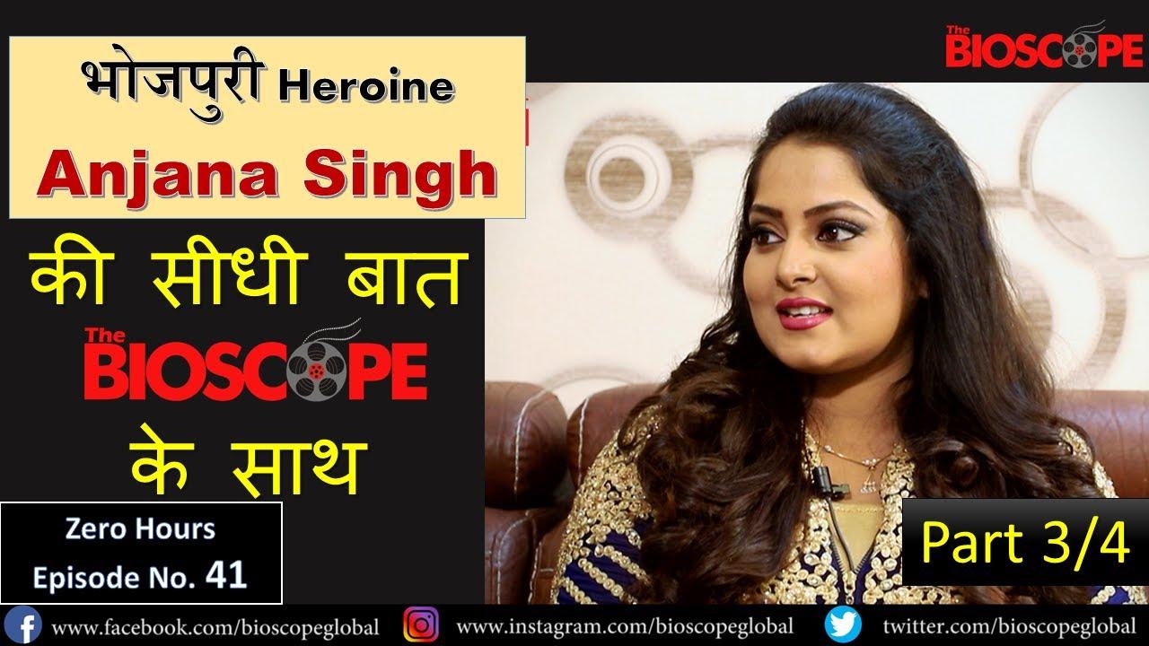 Anjana Singh Bhojpuri Heroine Exclusive Interview|The Bioscope-Zero Hours | Part 3/4 | Episode No 41