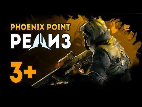 PHOENIX POINT - Эпизод 3+. Новый враг: Сирена. Дипломатическое задание Нового Йерихона
