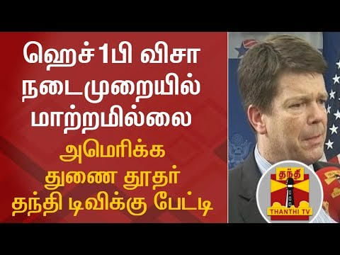 EXCLUSIVE   No Change in H-1B Law or Policy - US Consul General Robert Burgess   Thanthi TV